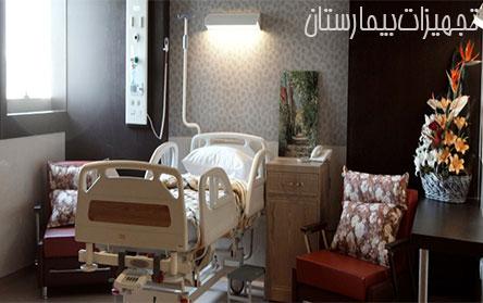 تجهیزات بیمارستان
